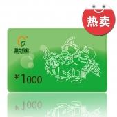 1000元盘古储值卡