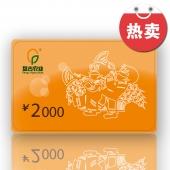 2000元盘古储值卡