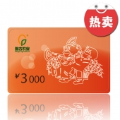 3000元盘古储值卡