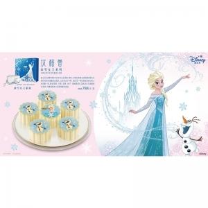 哈根达斯-冰雪女王八选一月饼券