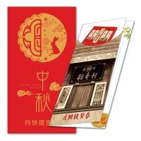 北京稻香村北京印象月饼券8选1